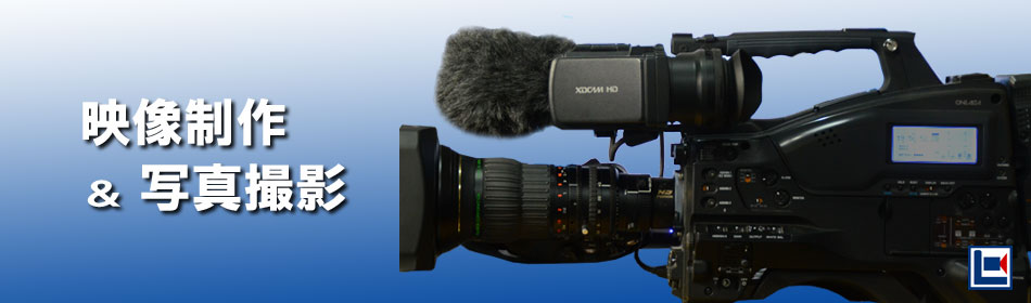 映像制作・写真撮影