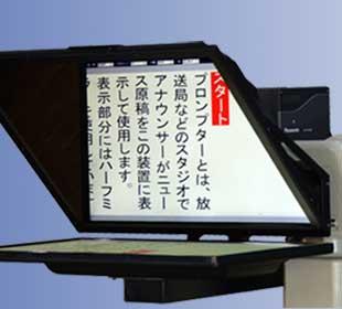 プロンプターのイメージ