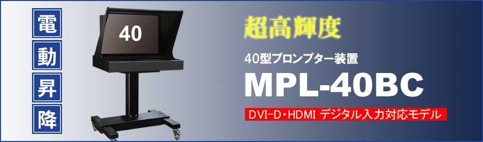 40型高輝度プロンプター装置