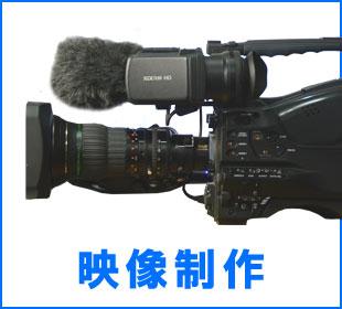 映像制作のイメージ
