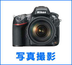 写真撮影のイメージ